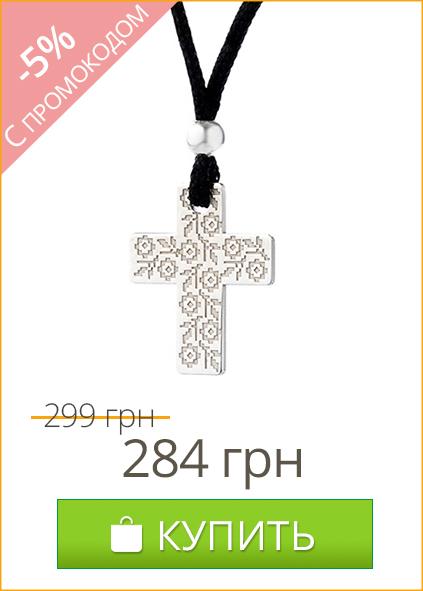 Серебряный крестик с узором вышиванка на шелковом шнурке - купить со скидкой 5% в Zlato.ua