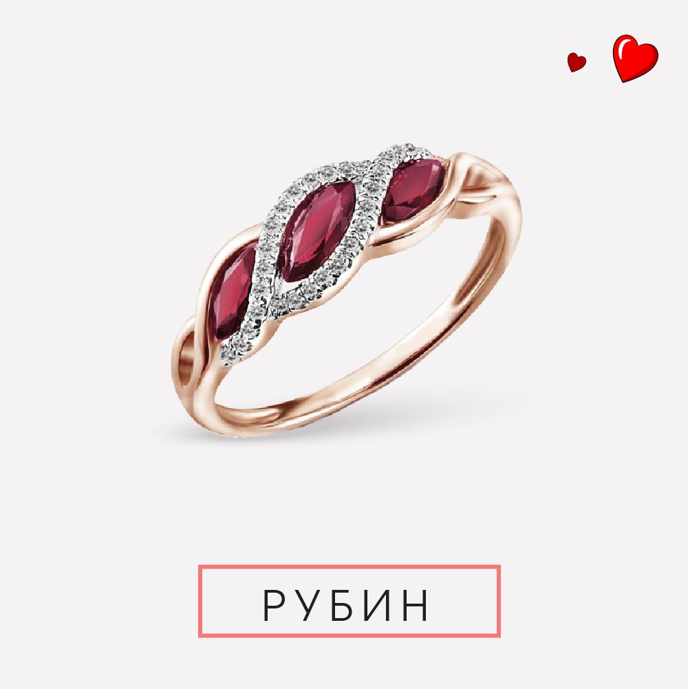 Рубин - камень любви