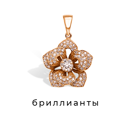 Золотые кулоны с бриллиантами в Zlato.ua