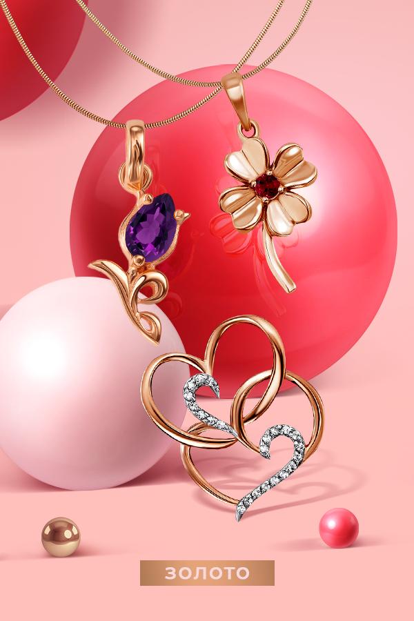 Золотые кулоны лучшие подарки для девушки на 14 февраля в ювелирном магазине Злато юа