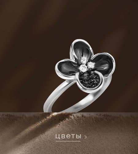 Украшения в виде цветов с бриллиантами