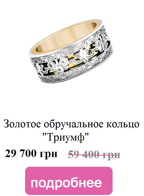 Золотое кольцо Триумф