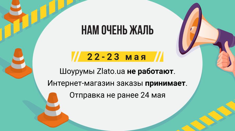 Шоурумы Zlato.ua