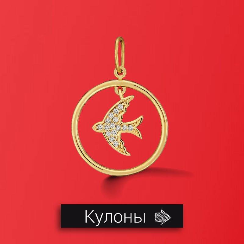 SALE коктейль - скидки на золотые и серебряные кулоны (подвески) в Zlato.ua