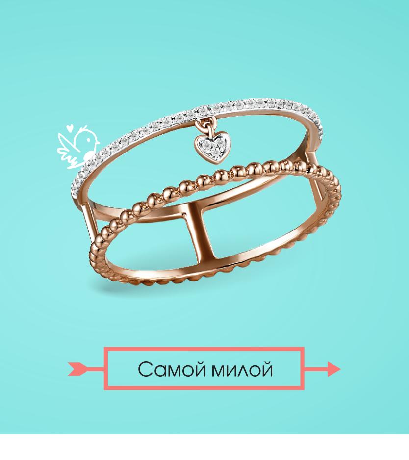 Золотое кольцо с подвесным сердцем и бриллиантами