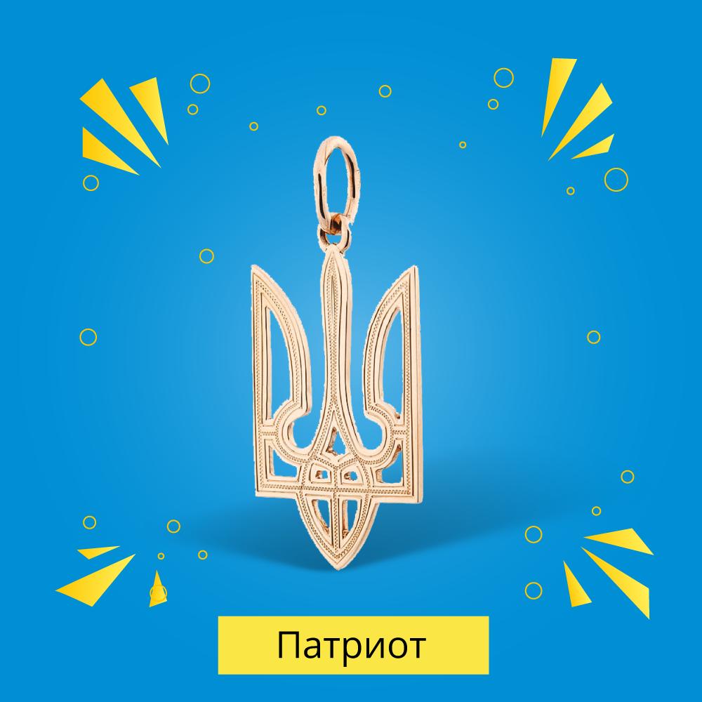 Подарок мужчине на 14 октября - украшения из коллекции Украинская символика в Zlato.ua