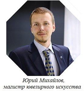 Юрий Михайлов магистр ювелирного искусства