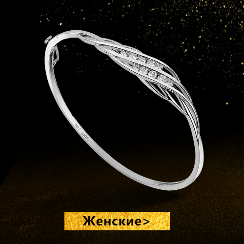 Женские браслеты со скидкой до 30% на Black Friday в Zlato.ua
