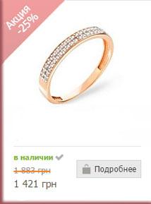 Обручальное кольцо в красном золоте с фианитами
