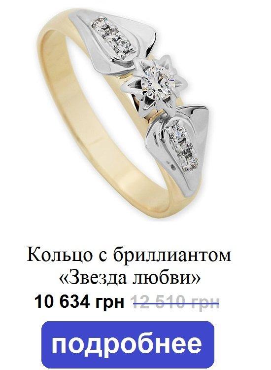 Кольцо с бриллиантом Виола
