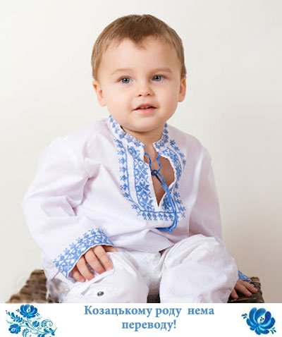 Ребенок в вышиванке