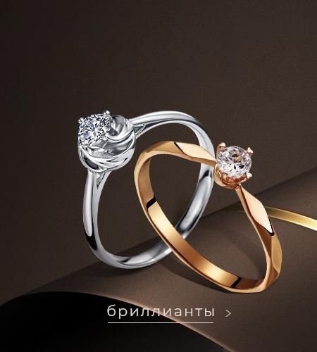 Выгодные скидки на кольца с бриллиантами