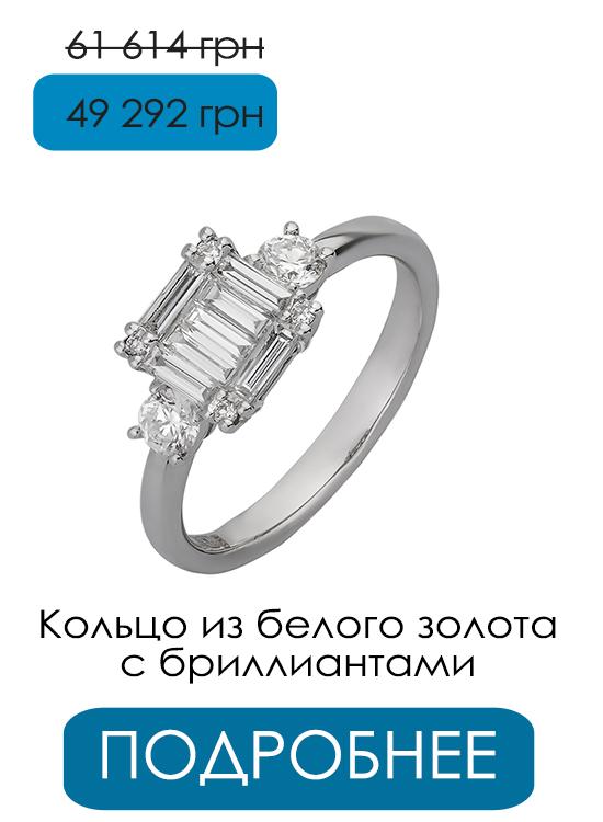 Кольцо из белого золота с бриллиантами Brillier