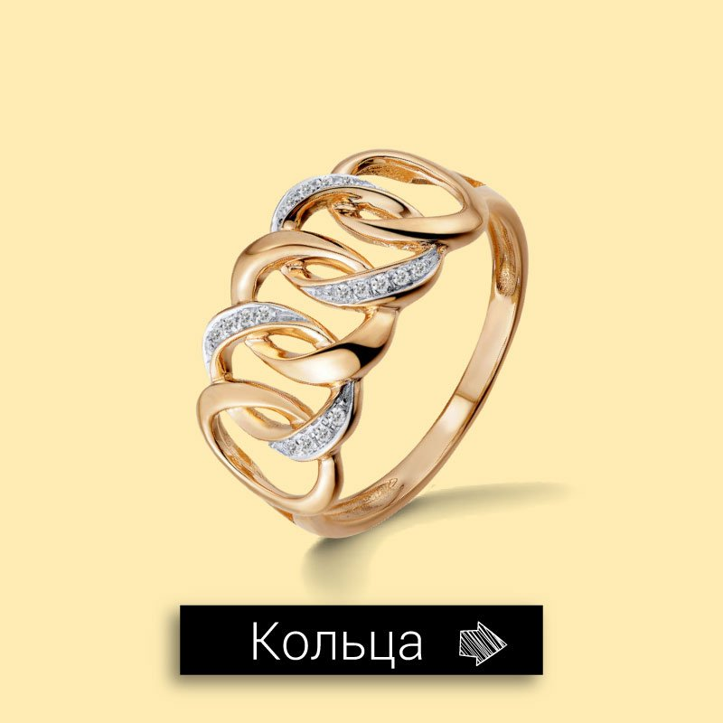 Золотые кольца в Zlato.ua