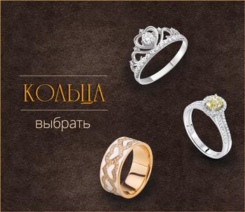 rings-sale.jpg
