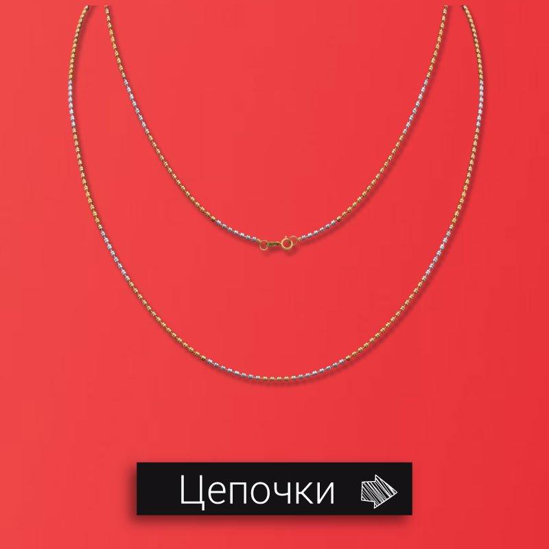 SALE коктейль - скидки на золотые и серебряные цепи и шнурки в Zlato.ua