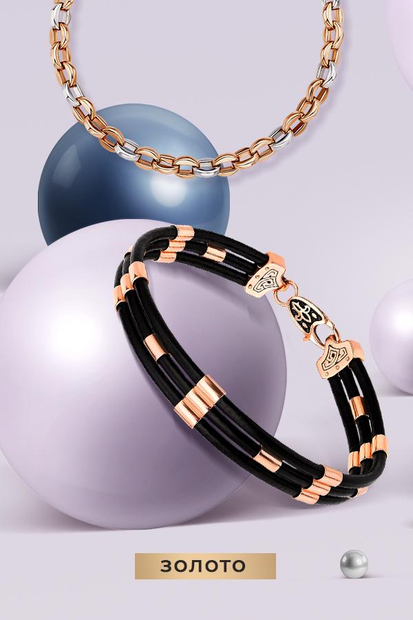 Золотой браслет - лучший подарок для мужчины на 14 февраля в Злато