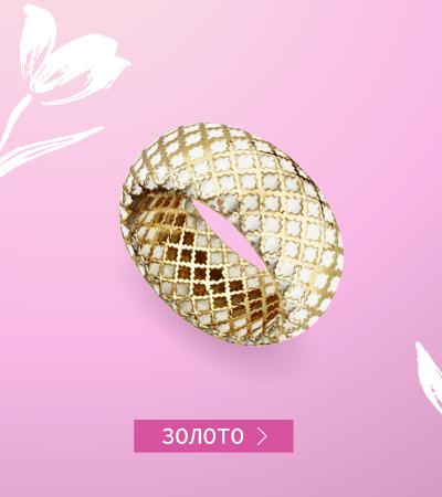 Золотые украшения со скидкой 20% в Zlato.ua
