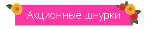 Выбрать шнурок с серебряной застежкой по акции Silver SALE в Zlato.ua