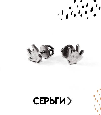 Оригинальные серебряные серьги от студии EJ