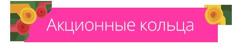Выбрать серебряное кольцо по акции Silver SALE в Zlato.ua