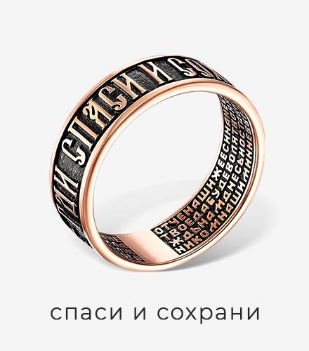 Кольцо Спаси и Сохрани - лучший подарок для мужчины на 14 февраля в Злато