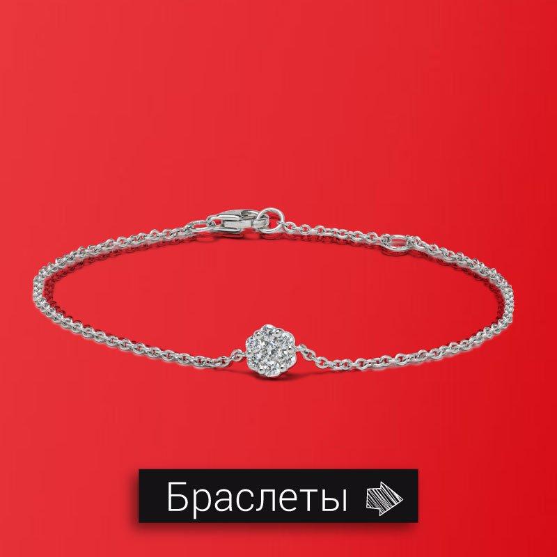 SALE коктейль - скидки на золотые и серебряные браслеты в Zlato.ua