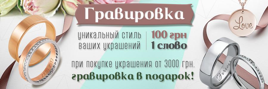 Бесплатная гравировка при покупке от 3000 гривен