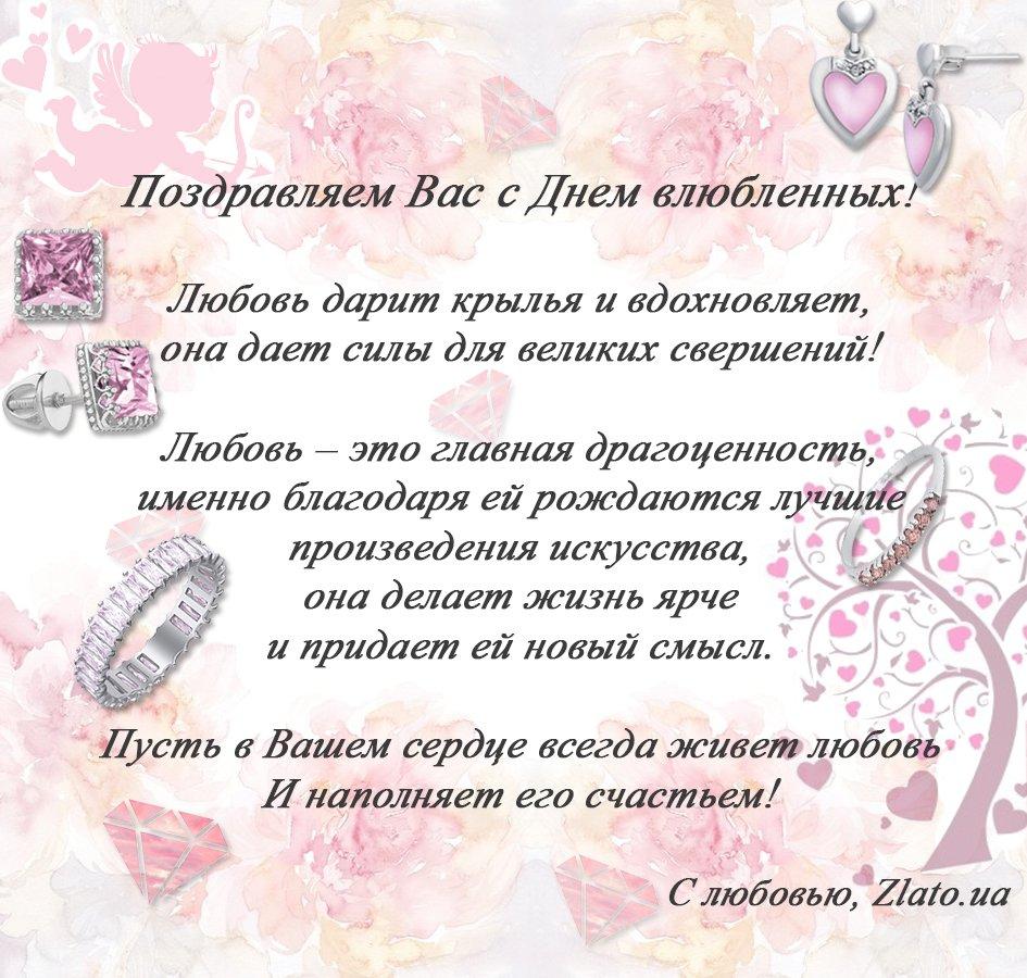 Поздравляем с Днем влюбленных