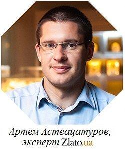 Артем Аствацатуров - эксперт Zlato.ua