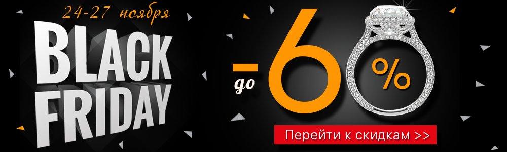 Черная пятница в Zlato.ua стартовала! Выгодные скидки до -60% на лучшие украшения только до 27 ноября!