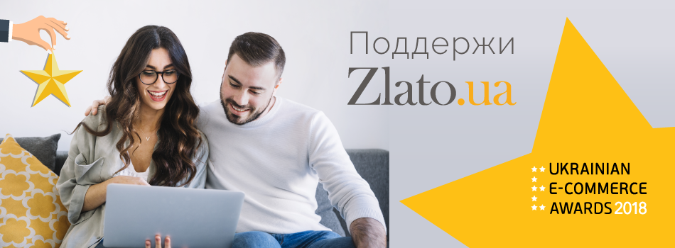 Голосуй за Zlato.ua в Ukrainian E-commerce Awards 2018