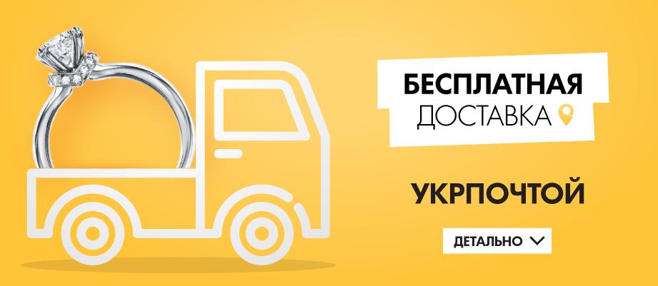 Бесплатная доставка заказов от Zlato.ua Укрпочтой