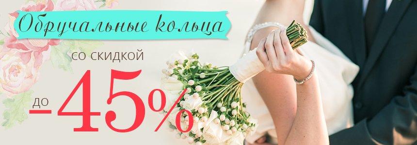 Мужские и женские обручальные кольца - купить со скидкой до 45% в Zlato.ua