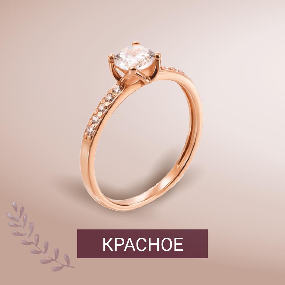 Помолвочные кольца в красном золоте в Zlato.ua