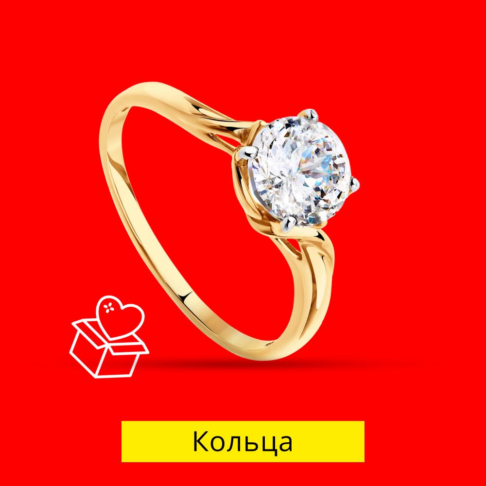 Золотые и серебряные кольца в Zlato.ua