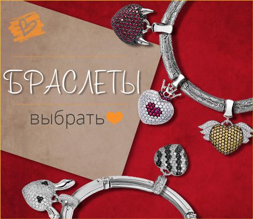 Скидка до -60% на золотые и серебряные браслеты только до 14 февраля