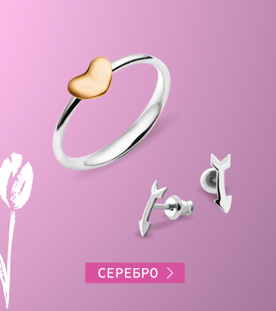 Серебряные украшения со скидкой 20% в Zlato.ua