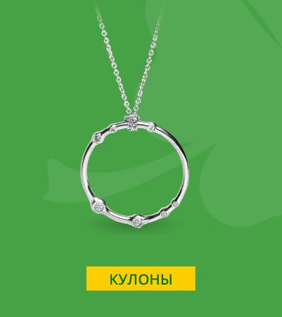 Золотые и серебряные кулоны со скидкой 17% ко Дню Патрика в Zlato.ua