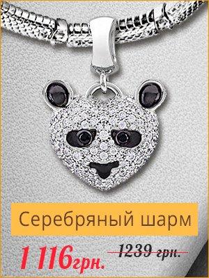 """Серебряный шарм """"Дружелюбная панда"""" - купить со скидкой -10%"""