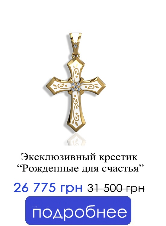 Золотой крестикие