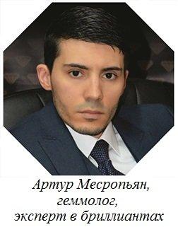 Артур Месропьян - эксперт-геммолог