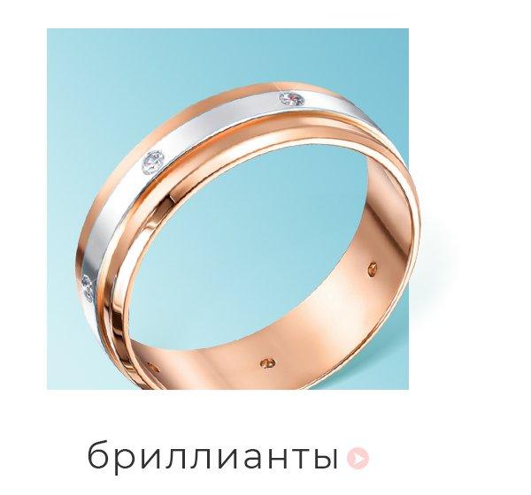 обручальные кольца с бриллиантами злато юа