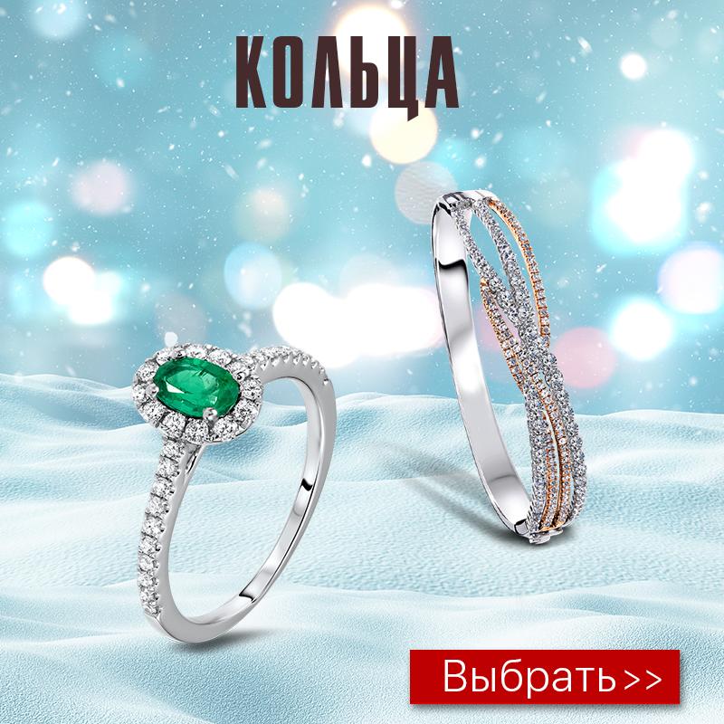 Финальная распродажа в Zlato.ua - все кольца со скидкой до -60%