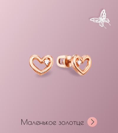 Золотые серьги в подарок дочери на 8 марта