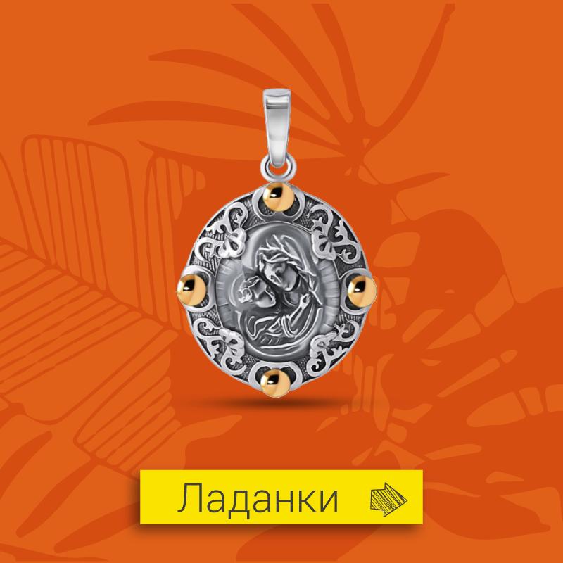 Золотые и серебряные ладанки со скидкой до -60% в Zlato.ua