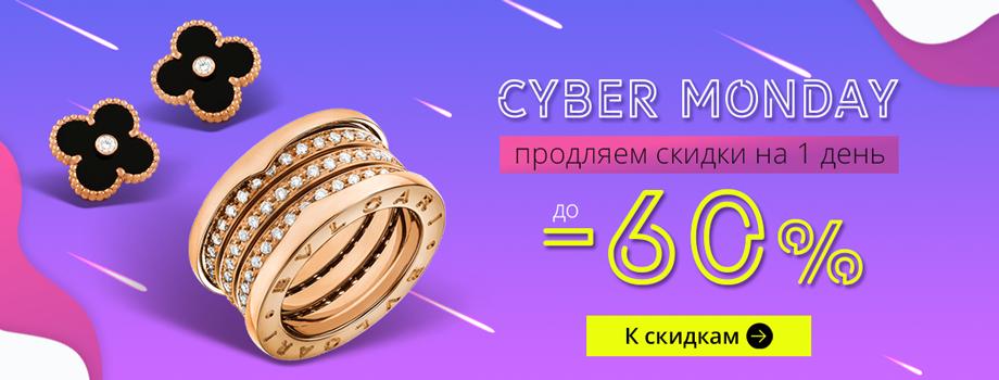 Кибер понедельник 2018 в Zlato.ua - выгодные скидки на украшения продлены на 1 день!