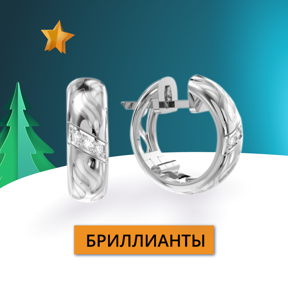 Купить украшения с бриллиантами со скидкой в Zlato.ua
