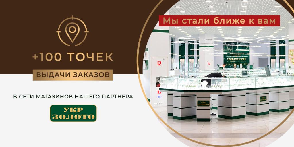 zlatoua_banner_samovuvoz_zakazov_s_magazinov_UZ_landing.png