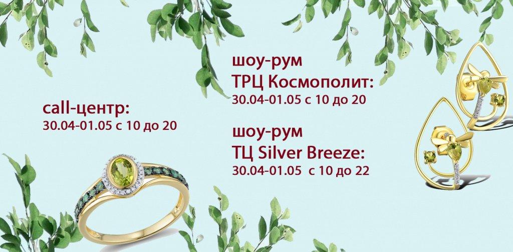 График работы Zlato.ua в праздники